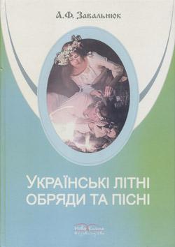 Українські літні обряди та пісні - А.Ф.Завальнюк