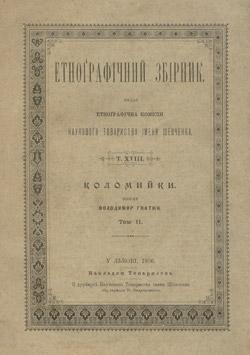 Коломийки. Том 2 - Володимир Гнатюк