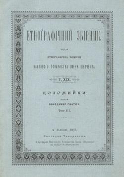 Коломийки. Том 3 - Володимир Гнатюк